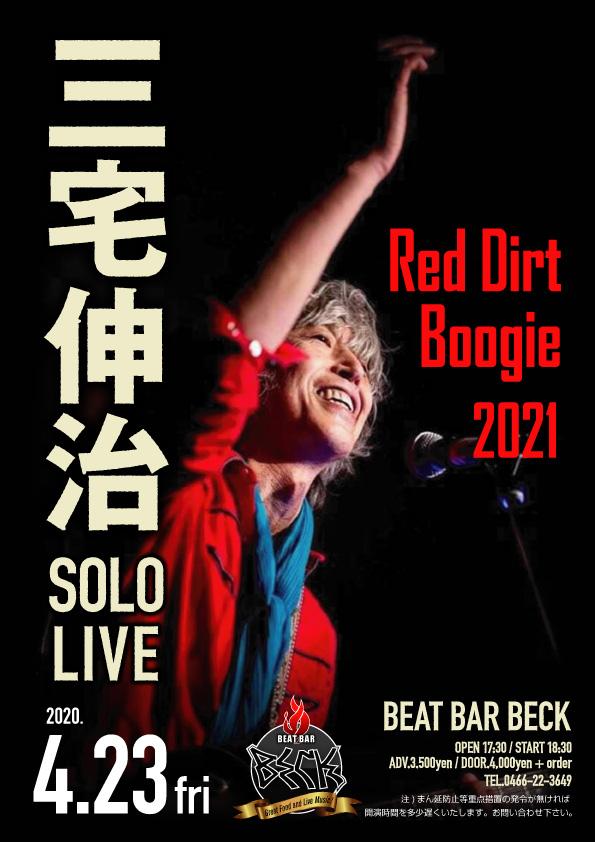 """三宅伸治 Solo """"Red Dirt Boogie 2021"""""""